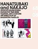Hanatsubaki and Nakajo, , 4894447428
