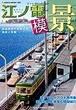 江ノ電模「景」―鉄道模型で再現する情景と車輌 (NEKO MOOK 1531)