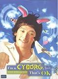 I am a Cyborg, but That's OK (Region-ALL) (DVD)