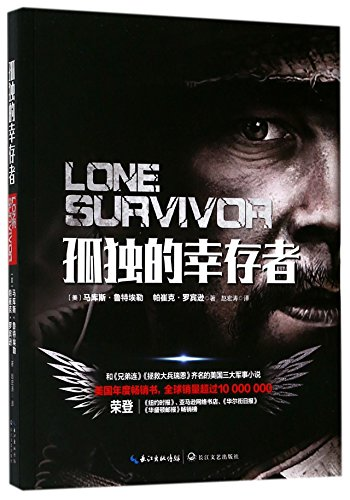 Lone Survivor (Chinese Edition)