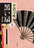 黒い扇 上 新装版 (角川文庫)