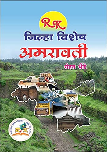 Amazon in: Buy amravati district Book Online at Low Prices