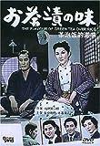 茶泡饭的滋味(DVD)