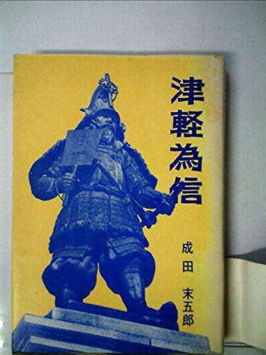 津軽為信―史談 (1975年)