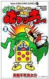 Yatterman Gaiden blur blur Boyakki 3 (Colo Dragon Comics) (2009) ISBN: 4091408338 [Japanese Import]