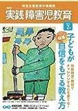 実践障害児教育 2014年2月号 [雑誌]