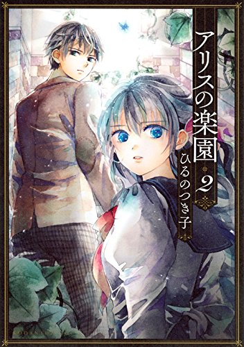 アリスの楽園(2) (KCx)