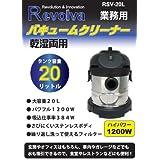 RSV-20L バキュームクリーナー Revolva 乾湿両用 業務用掃除機 20L