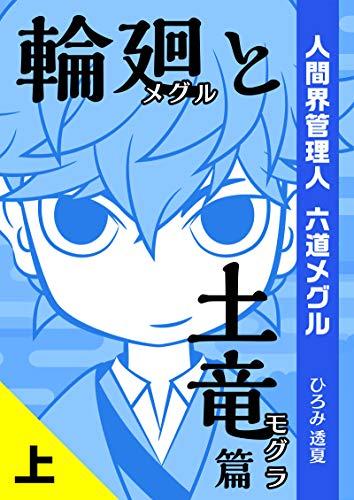 MEGURU TO MOGURA 01: NINGEN KAI KANRININ RIKUDOU MEGURU (Japanese Edition)