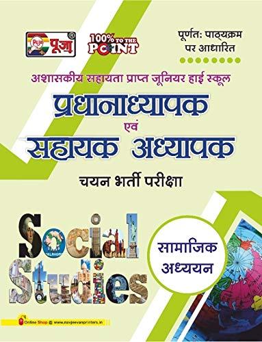 Puja Junior Highschool (SUPERTET) Sahayak Adhyapak evam Pradhanadhyapak (Assistant Teacher & Headmaster Exam) Samajik (Social Science)