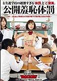 公開羞恥体罰 [DVD]
