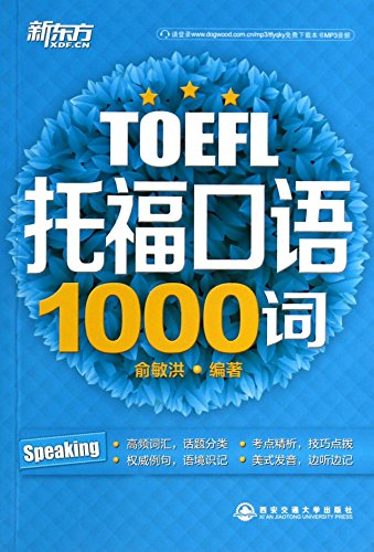 New Oriental• 1000 Words of TOEFL Oral Tests新东方•托福口语1000词