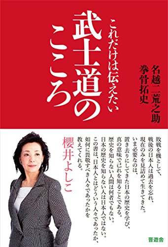 Read Online Only This Heart of Bushido That I Want to Tell Book - 2014/7/19 PDF