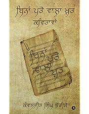Bina Patey Wala Khat: A collection of Punjabi Poems