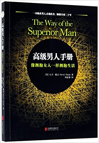 The Way Of The Superior Man A Spiritual Guide To Mastering The