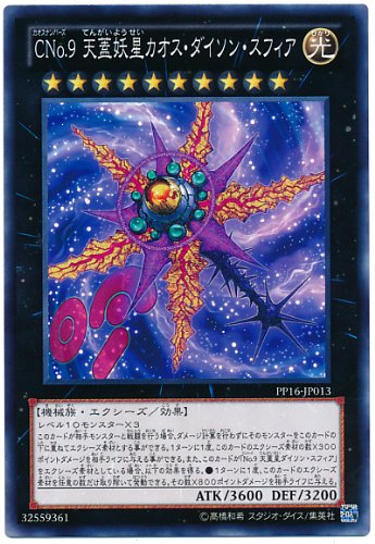 Yu-Gi-Oh! PP16-JP013 Number C9: Chaos Dyson Sphere Common