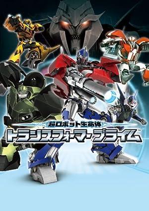 超ロボット生命体 トランスフォーマー プライム DVD