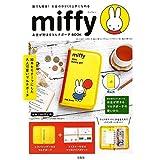 miffy お金が貯まるマルチポーチ BOOK クリアポケット4枚付き マルチポーチ