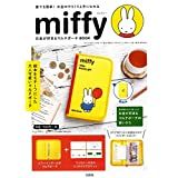 miffy お金が貯まるマルチポーチ BOOK