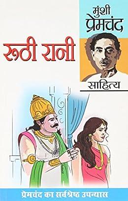 All Munshi Premchand Books : Roothi Rani