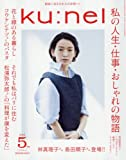 ku:nel(クウネル) 2016年 05 月号 [雑誌]