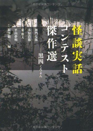 怪談実話コンテスト傑作選 (MF文庫ダ・ヴィンチ)