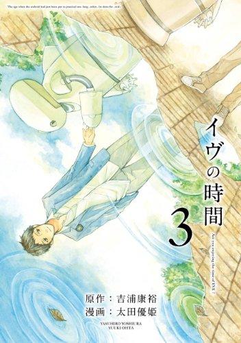 イヴの時間3巻 (デジタル版ヤングガンガンコミックス)