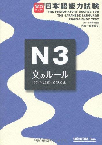 Preparatory Course For The Jlpt, N3 Bun No Rule