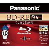 パナソニック ブルーレイディスク 録画用2倍速 50GB(片面2層 書換型) 10枚パック LM-BE50H10N