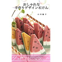 Stylish handmade design soap: design is also better is nice cute (Japanese Edition)