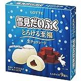 ロッテ 雪見だいふくとろける至福生チョコレート9個入ボックス×8入  …