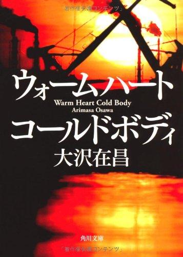 ウォームハート コールドボディ (角川文庫)