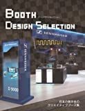 Booth Design Selection, , 4568505445