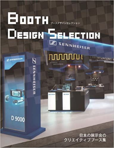 D Exhibition Booth Design : Elegant serious trade trade show booth design for a company by