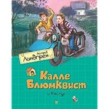 Калле Блюмквист и Расмус (Книги Астрид Линдгрен) (Russian Edition)