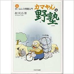 カマやんの野塾―漫画ホームレス...