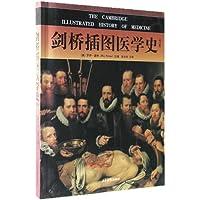 剑桥插图医学史