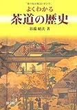 よくわかる茶道の歴史