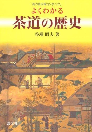 """""""よくわかる茶道の歴史"""