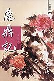 金庸作品集:鹿鼎记(第四卷)(新修版)