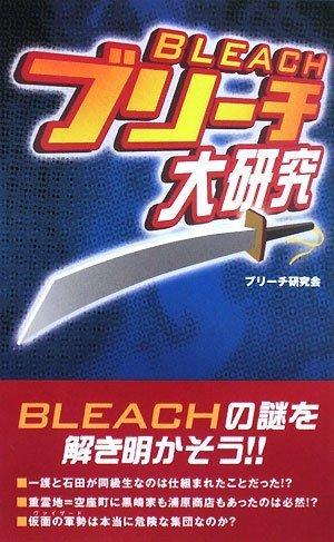 Bleach large research (2008) ISBN: 4887189591 [Japanese Import] pdf epub