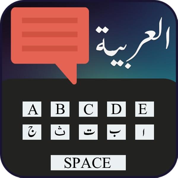 Teclado árabe en inglés: fácil escritura árabe: Amazon.es ...
