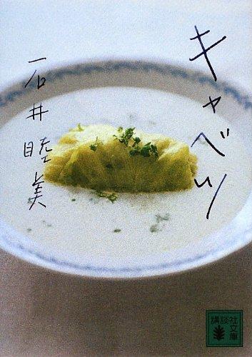 キャベツ (講談社文庫)