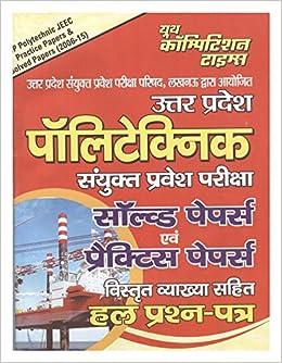 polytechnic entrance exam paper in hindi