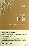 阴兽(日汉对照全译本) (世界文学经典珍藏馆系列)