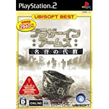 Brothers In Arms: Earned In Blood (Ubisoft Best) [Japan Import]