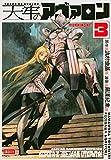 天牢のアヴァロン(3) (モーニング KC)