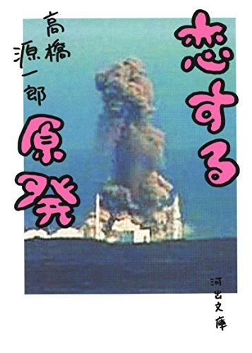 恋する原発 (河出文庫)