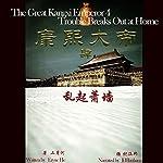 康熙大帝 4:乱起萧墙 - 康熙大帝 4:亂起蕭牆 [The Great Kangxi Emperor 4: Trouble Breaks Out at Home]   二月河 - 二月河 - Eryue He