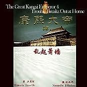 康熙大帝 4:乱起萧墙 - 康熙大帝 4:亂起蕭牆 [The Great Kangxi Emperor 4: Trouble Breaks Out at Home] |  二月河 - 二月河 - Eryue He